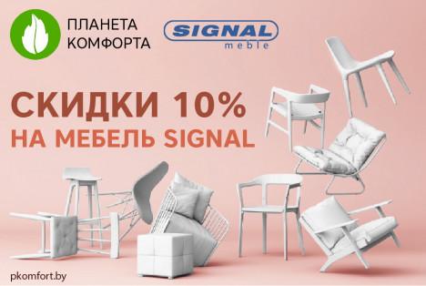 СКИДКИ -10%
