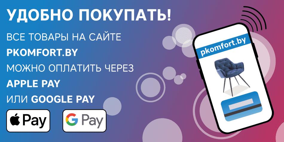 Оплата Apple Pay и Google Pay